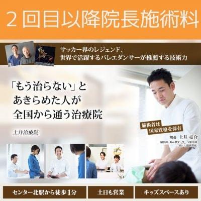 【2回目以降】【院長】施術料