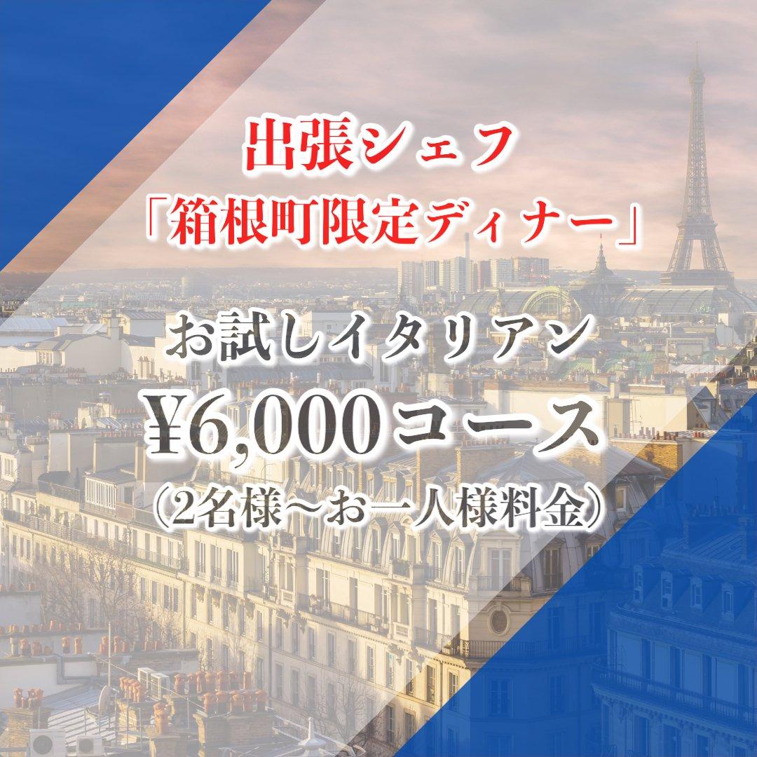 箱根町限定ディナー「出張シェフ」お試しイタリアン料理 6,000円コース(2名様〜承ります。)のイメージその1