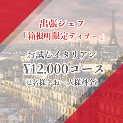 箱根町限定ディナー「出張シェフ」お試しイタリアン料理 \12,000円コース(2名様〜おひとり料金〜承ります。)