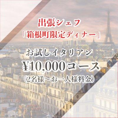 箱根町限定ディナー「出張シェフ」お試しイタリアン料理 10,000円コース(2名様〜承ります。)
