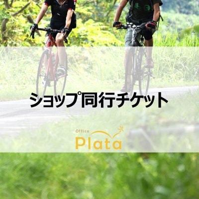 【M様用】ショップ同行・オンラインサポートサービス