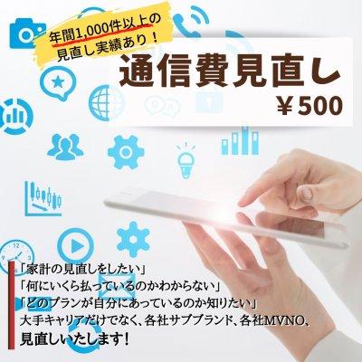【メルマガ登録者限定】通信費見直しチケット