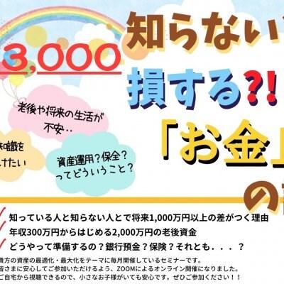 【¥3,300】知らないと損するお金の話ZOOMセミナー受講料ポイント付き♪