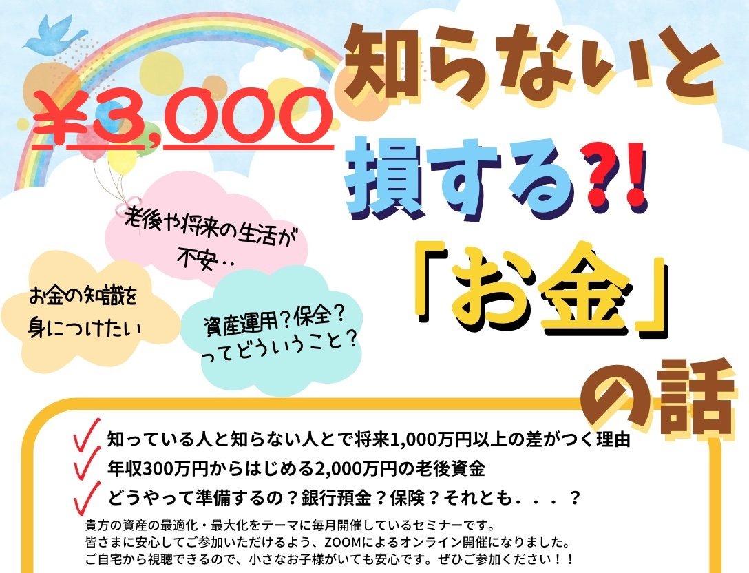 【¥3,000】セミナー受講料ポイント付き♪のイメージその1
