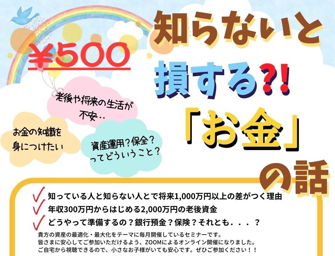 【¥550】知らないと損するお金の話ZOOMセミナー受講料ポイント付き♪のイメージその1