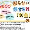 【¥550】知らないと損するお金の話ZOOMセミナー受講料ポイント付き♪