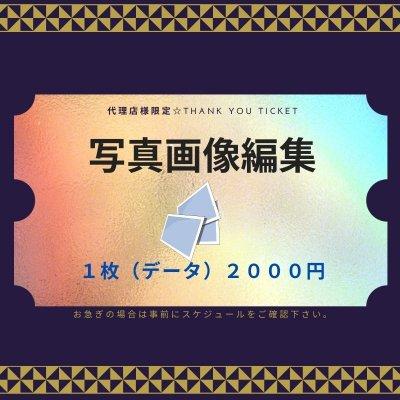 写真(画像)デジタル修正 編集 加工チケット