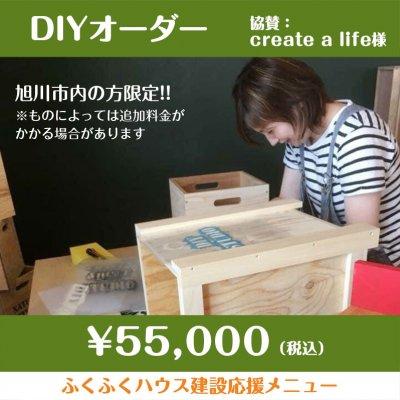 create a life ご自宅訪問・DIYオーダー(ふくふくハウス)