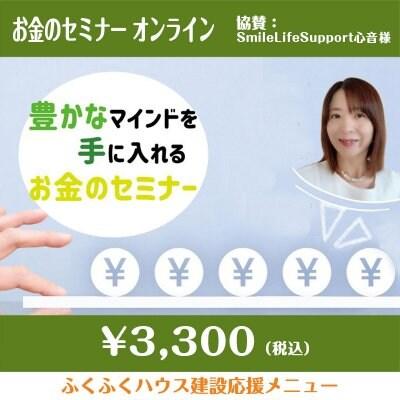 Smile Life Support 心音 お金のセミナーオンライン (ふくふくハウス)
