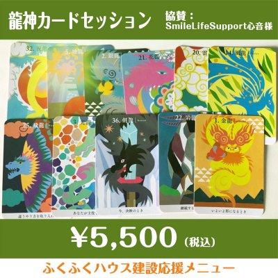Smile Life Support 心音 龍神カードセッション (ふくふくハウス)