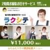旭川市の家事代行サービス『ラクシテ』おそうじサービスチケット(ふくふくハウス)