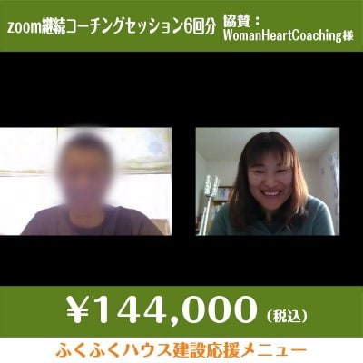 Woman Heart Coaching 曽我部友紀子コーチ zoom継続コーチングセッション6回分(ふくふくハウス)