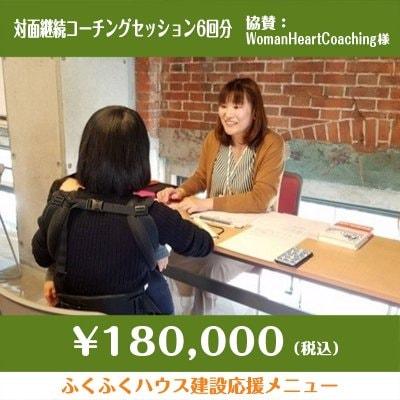 Woman Heart Coaching 曽我部友紀子コーチ 対面継続コーチングセッション6回分(ふくふくハウス)