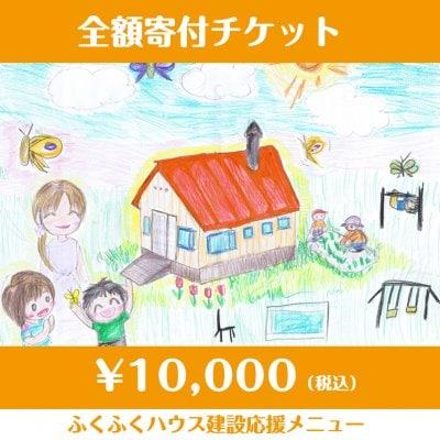 【全額寄付】1万円チケット(ふくふくハウス)