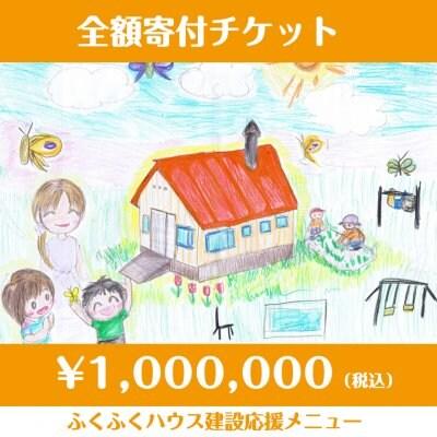 【全額寄付】100万円チケット(ふくふくハウス)