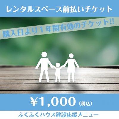 【ふくふくハウス】レンタルスペース前払いチケット千円分