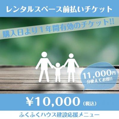 【ふくふくハウス】レンタルスペース前払いチケット1万円+おまけ付き