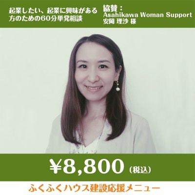 【女性起業家コンサルタント】 安岡理沙さんによる「起業したい、起業に興味がある方のための60分単発相談」(ふくふくハウス)