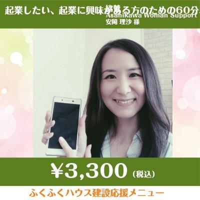 【女性起業家コンサルタント】安岡理沙さんによる「知らなきゃ損!インスタグラムの楽しみ方講座」(ふくふくハウス)