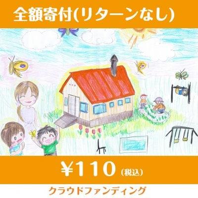 やさしさのおすそわけ♡100円寄付チケット!!(ふくふくハウス)