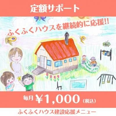 【ふくふくハウス】定期ご支援チケット 1000円