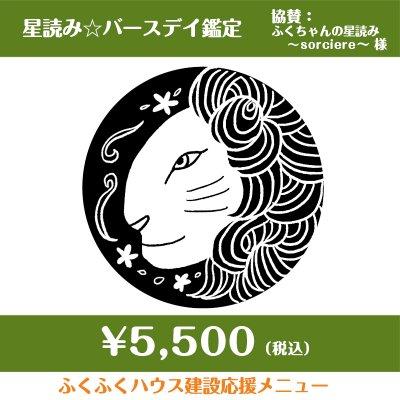 【ふくちゃんの星読み〜sorciere 〜】星読み☆バースデイ鑑定(ふくふくハウス)