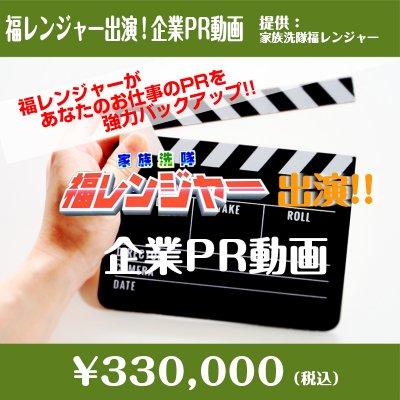 家族洗隊福レンジャー出演!企業PR動画