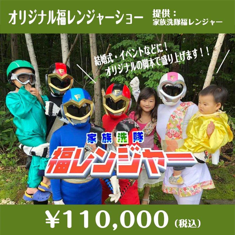 家族洗隊福レンジャー オリジナルヒーローショーのイメージその1