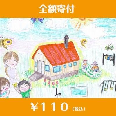 やさしさのおすそわけ♡100円寄付チケット!