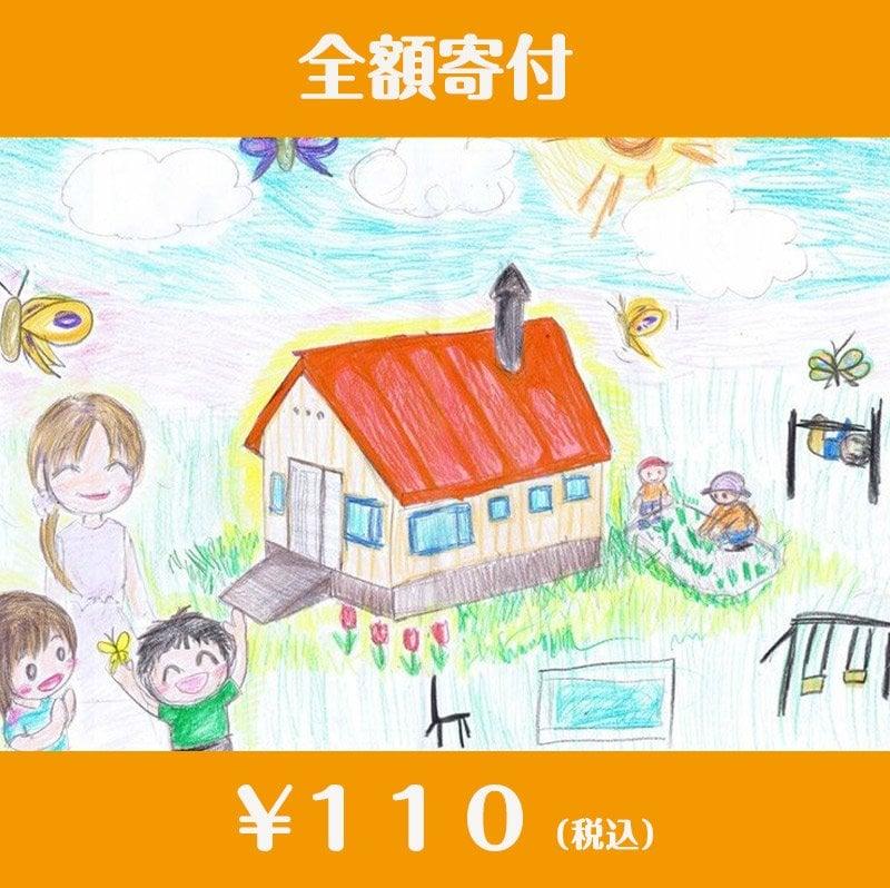 やさしさのおすそわけ♡100円寄付チケット!のイメージその1