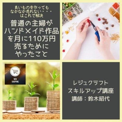 レジュクラフト【サポート会員】専用『webショップ売上アップ講座』3/31(水)13:00〜14:30
