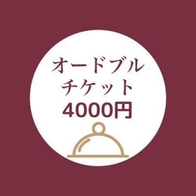 【店頭払い専用】オードブル4000円/テイクアウト用
