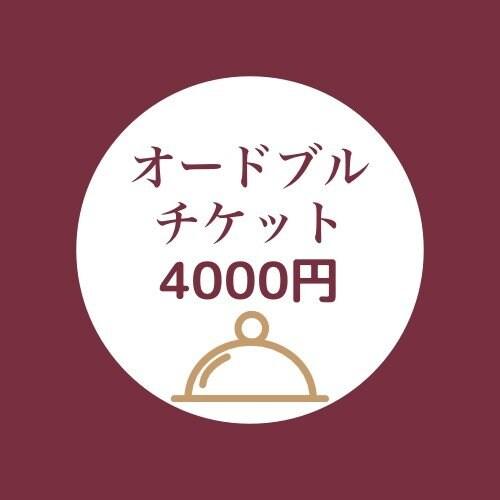 【店頭払い専用】オードブル4000円/テイクアウト用のイメージその1