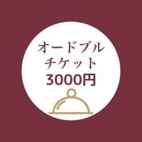 【店頭払い専用】オードブル3000円/テイクアウト用