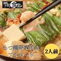 あったか牛もつ鍋&野菜セット(醤油スープ)【2人前】