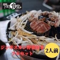 生ラム肉ジンギスカン&野菜セット(タレ付き)【2人前】