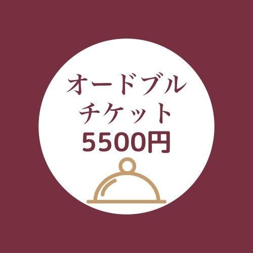 【店頭払い専用】オードブル5500円/テイクアウト用のイメージその1