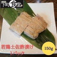若鶏の土佐酢漬け【10パック1セット】