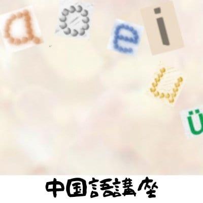 大学生向け中国語講座