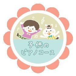 月謝 子どものピアノ「30分レッスン」のイメージその1