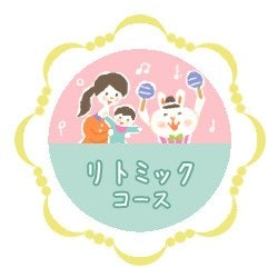 心育リトミック【月額コース】