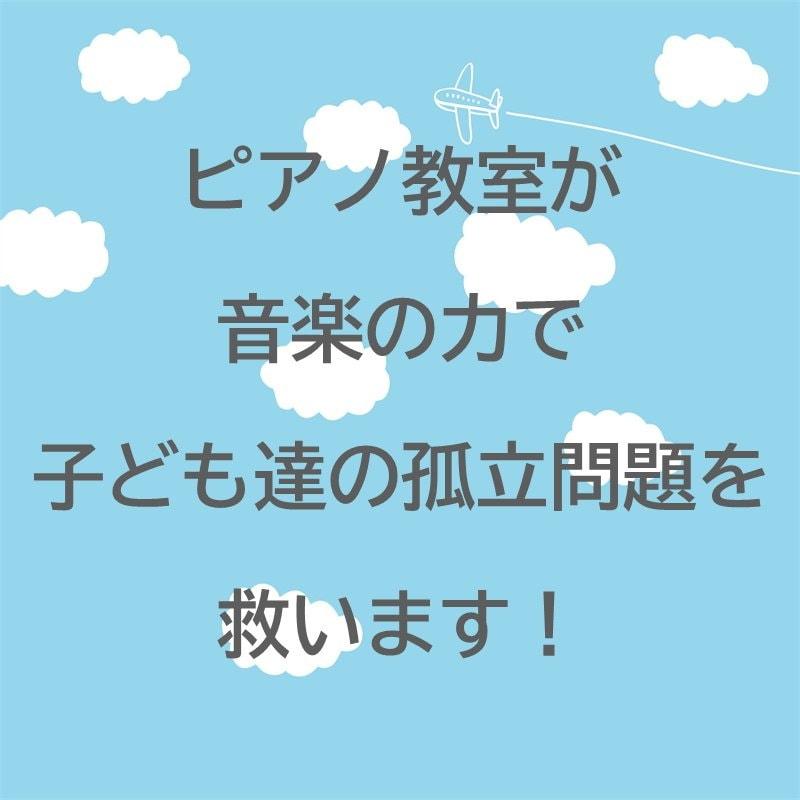 「1000円寄付」毎月定期or通常 子ども応援のイメージその1