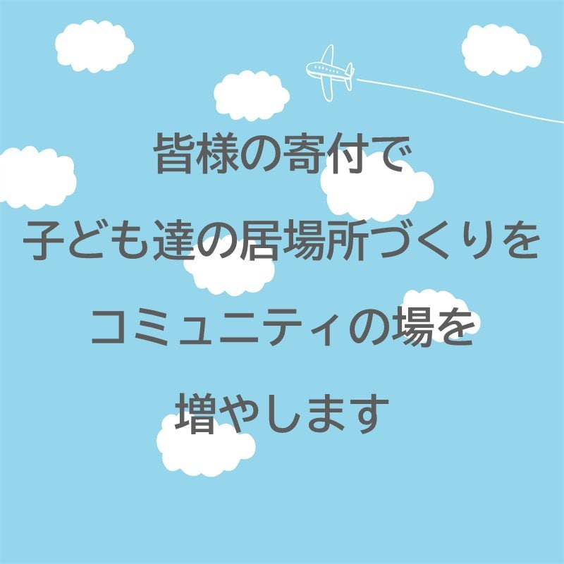 「1000円寄付」単発 子ども応援のイメージその3