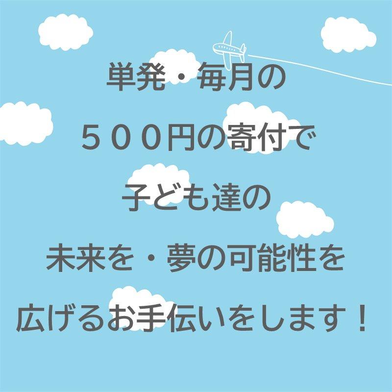 「500円寄付」単発 子ども応援のイメージその2