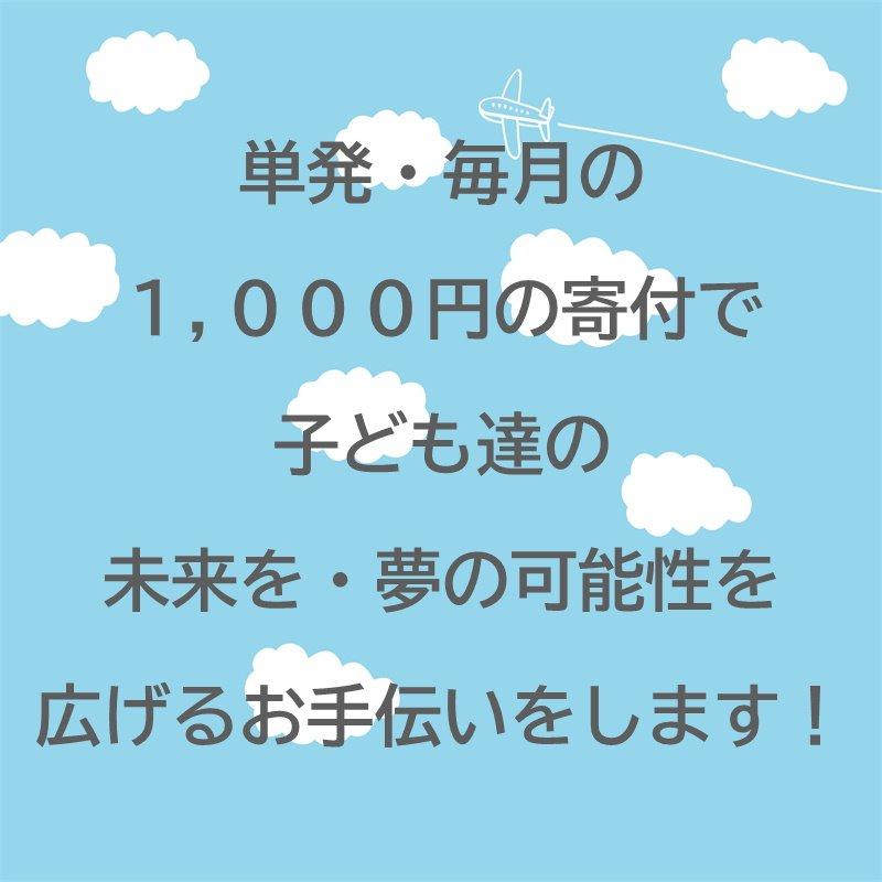 「1000円寄付」毎月定期or通常 子ども応援のイメージその2