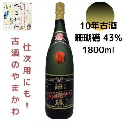 琉球泡盛珊瑚礁10年古酒43%1800ml