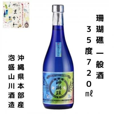 珊瑚礁5年古酒35%720ml 琉球泡盛  山川酒造