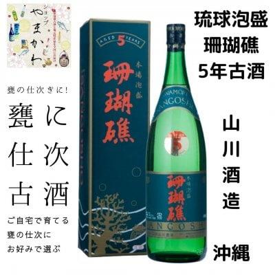 琉球泡盛珊瑚礁5年古酒43%1800ml