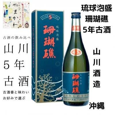琉球泡盛珊瑚礁5年古酒43%720ml