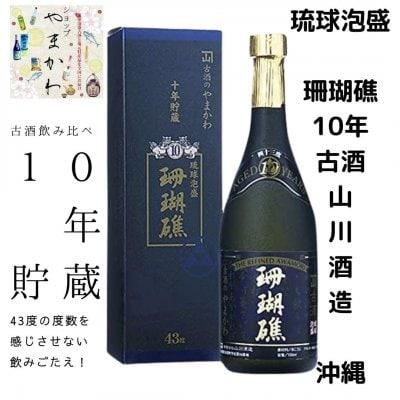 琉球泡盛珊瑚礁10年古酒43%720ml